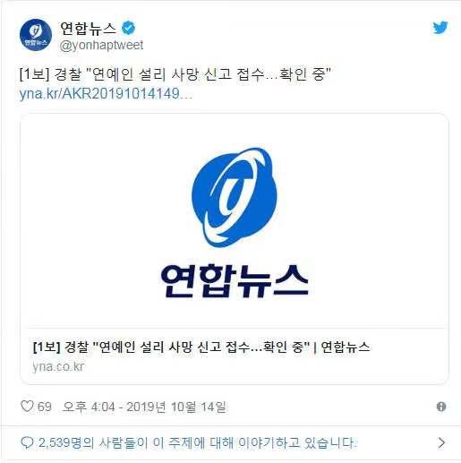 震惊!经纪人发现雪莉在家中死亡,韩国警方已确认SM尚未回应插图2