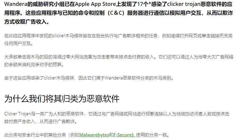 iPhone安全受威胁! 17款APP被发现含木马,赶快卸载这些软件!插图1