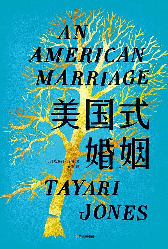 历史、教育类通通都有!比尔·盖茨2019年度书单来了,《美国式婚姻》带你了解当代婚姻的肖像插图4