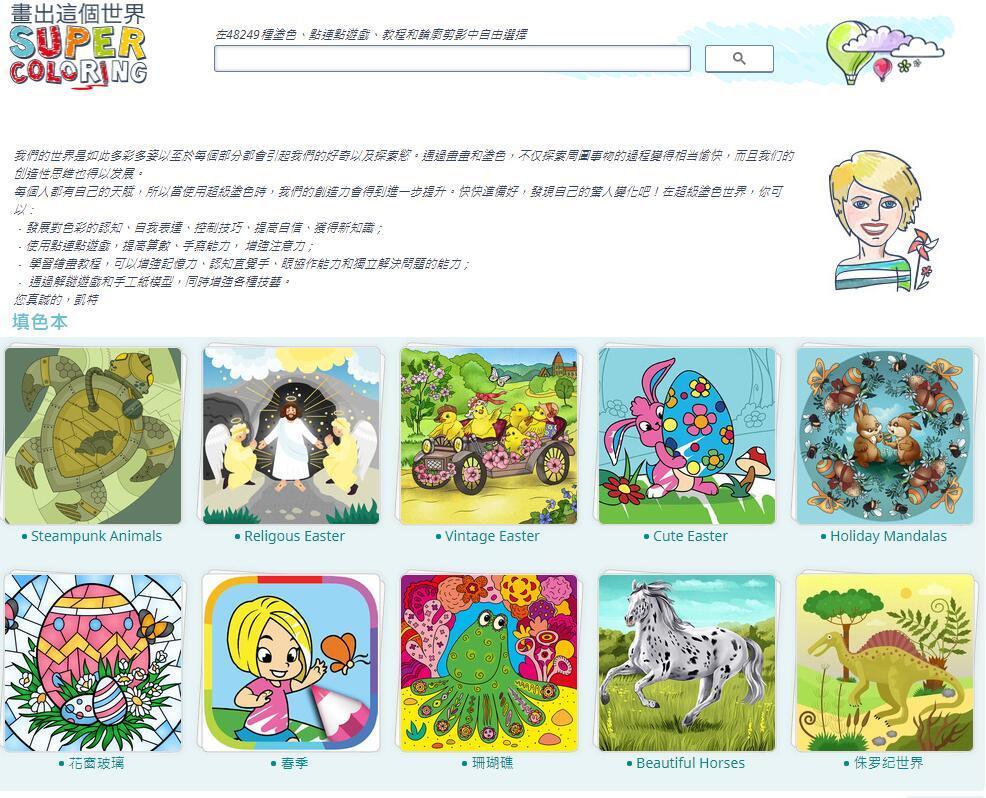 【网站】舒压好方式!最值得推荐的5个免费着色本网站插图(3)
