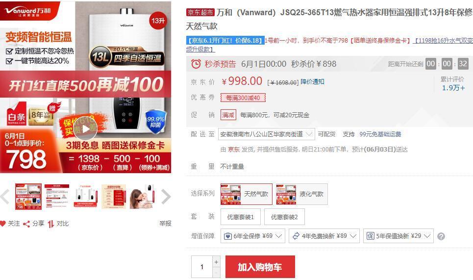 【京东6.1开门红!】万和 JSQ25-365T13 燃气热水器 13L 798元包邮插图