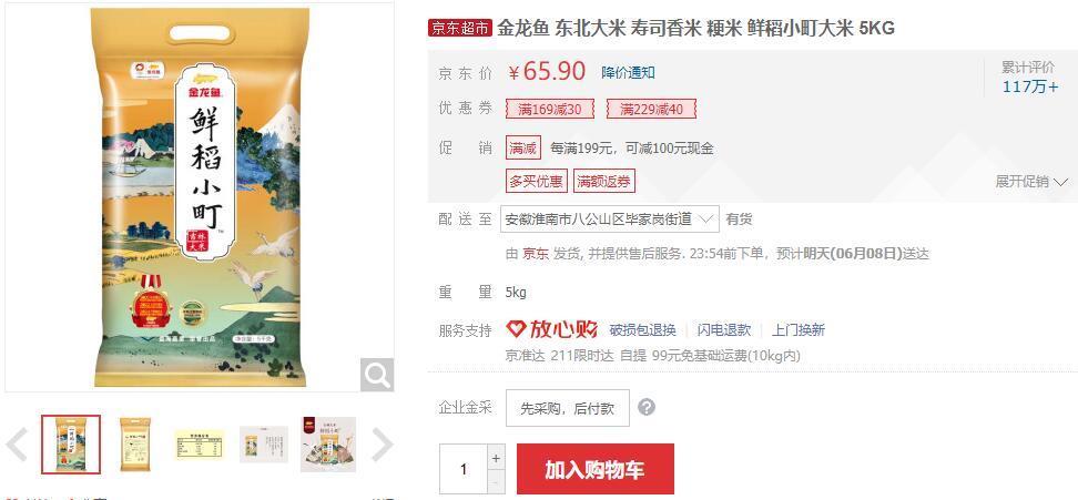 金龙鱼 鲜稻小町 东北大米 5kg *3件 68.85元(需用券,合22.95元/件)插图