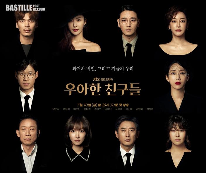 19禁版《夫妻的世界》!JTBC新剧《优雅的朋友们》将展现更真实的韩国中年夫妻生活插图(2)