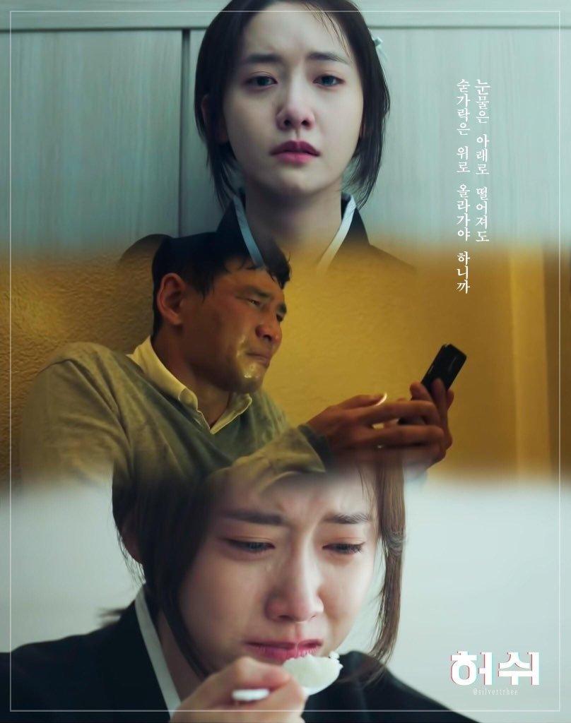 新剧《嘘》与影帝黄政民合作,林允儿演技大进步,哭戏获观众好评插图5