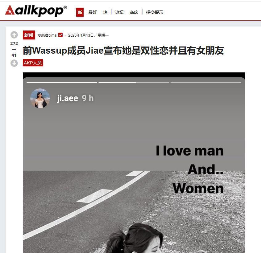 营销号发新闻不看时间?韩国女星Jiae去年1月就宣布出柜了,怎么变成今年了?插图6