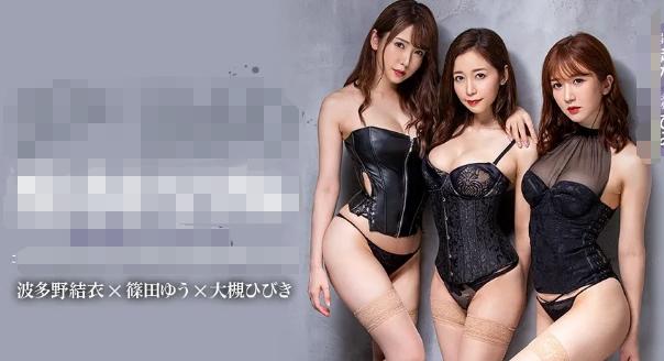 波多野结衣x筱田优x大槻响三大传奇小姐姐