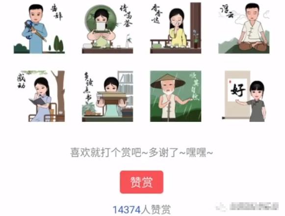 互联网项目卖表情包赚钱的图片 第2张