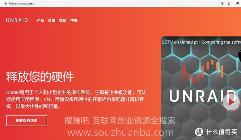 七人一机:UnRaid破解6.8.13开心版下载及安装教程(附中文补丁)