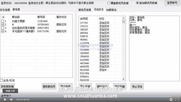 营销CPA必备神器:QQ群自动加好友软件(带教程)速取