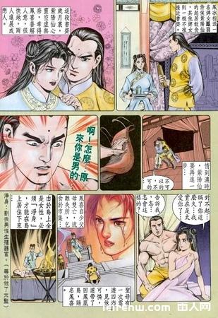 《义勇门》漫画from leirenw.com