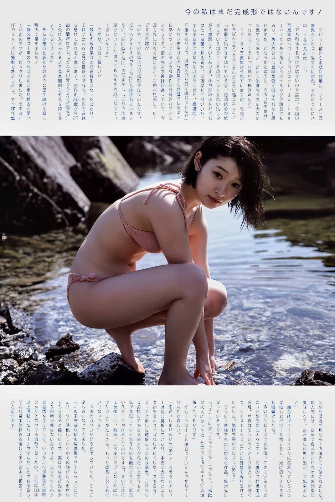 日本写真女星宫本佳林 美图分享-觅爱图