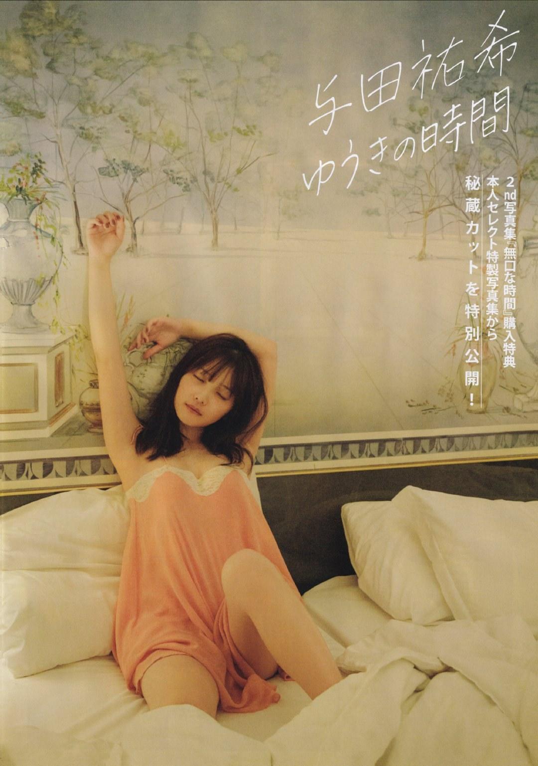 与田佑希清新脱俗美到让人深陷恋爱 养眼图片 第5张