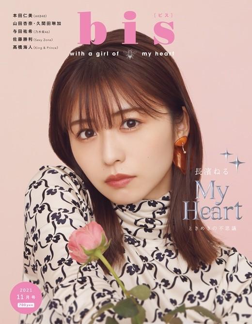 长滨ねる登场『bis』11月号封面人物表现五种心动时尚装扮-itotii