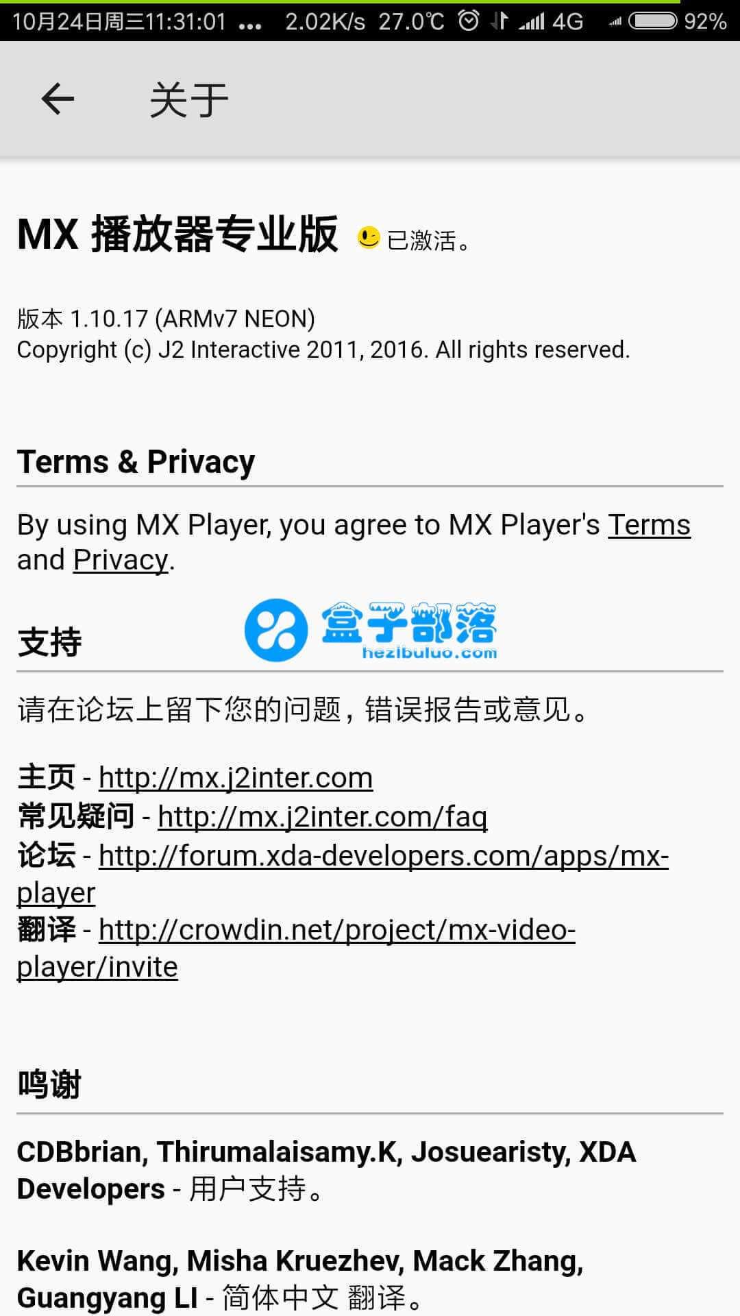 MX Player Pro v1.10.22 安卓视频播放利器中文专业版