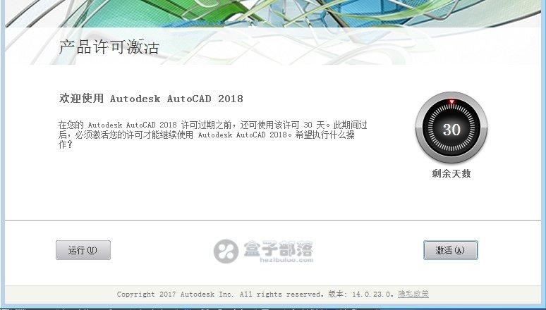 Autodesk AutoCAD 2004 - 2019 全套简体中文正式版及破解注册机