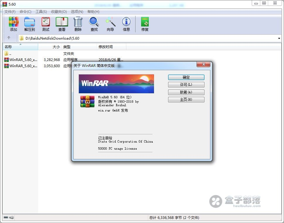 经典好用的解压缩软件 WinRAR v5.60 无广告中文版