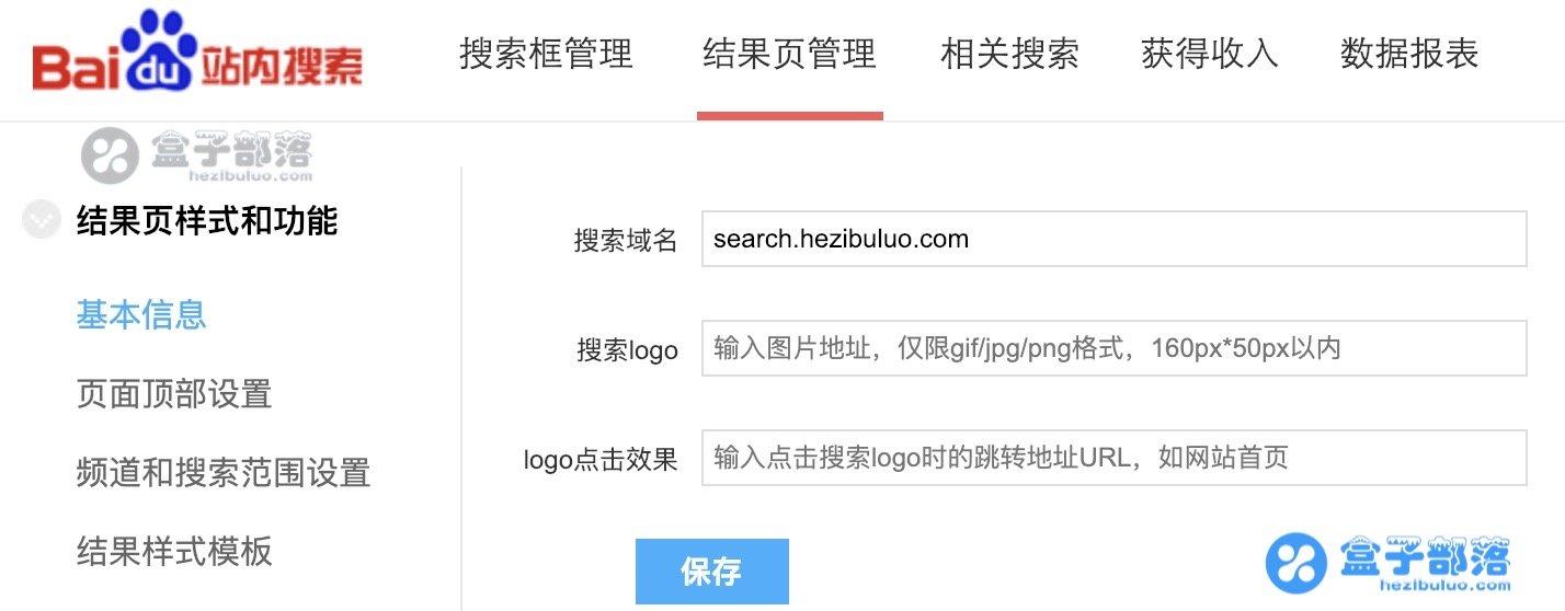 给你的 WordPress 网站添加百度站内搜索代码