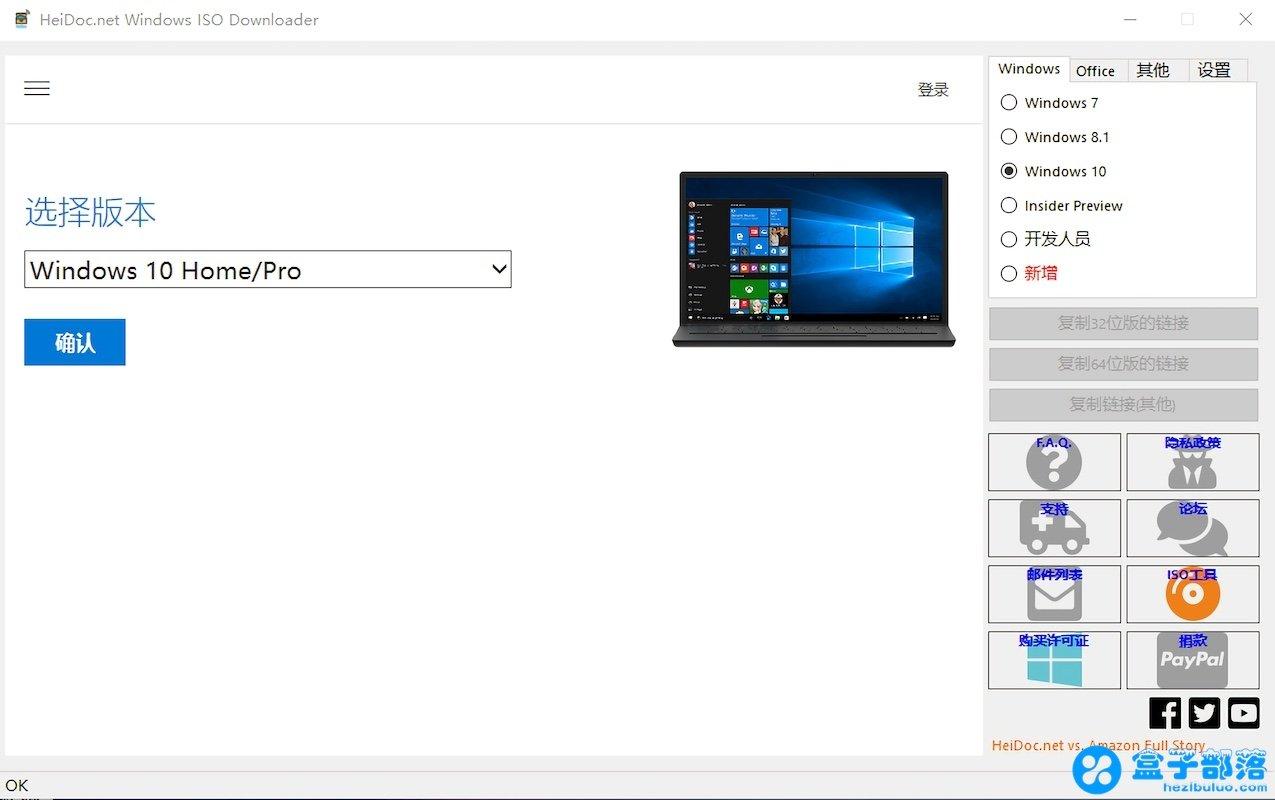 Windows ISO Downloader v8.0.3 最新版光盘映像下载工具