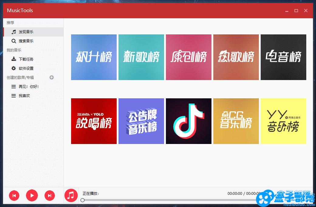 MusicTools v1.2.0.1 无损音乐免费下载工具,支持付费音乐下载