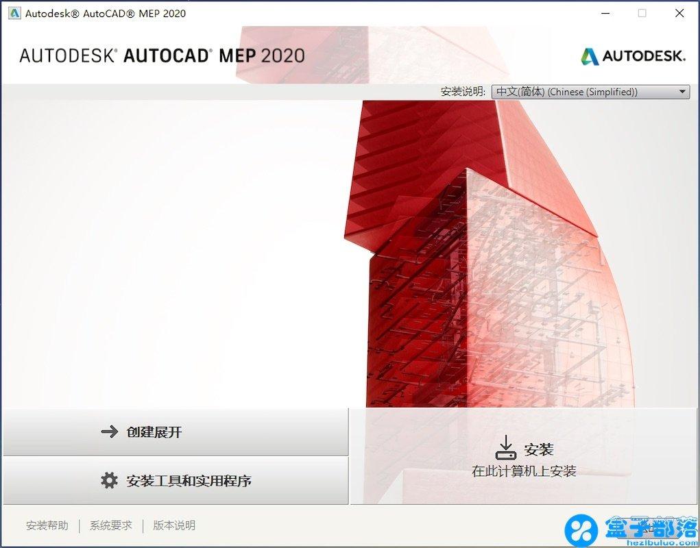 AutoCAD MEP 2020 官方简体中文正式版离线包及注册机