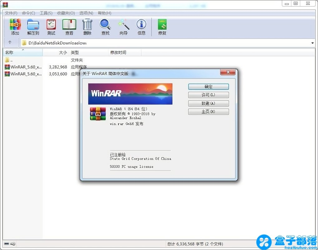 WinRAR v5.71 一个强大的压缩解压缩软件中文特别版