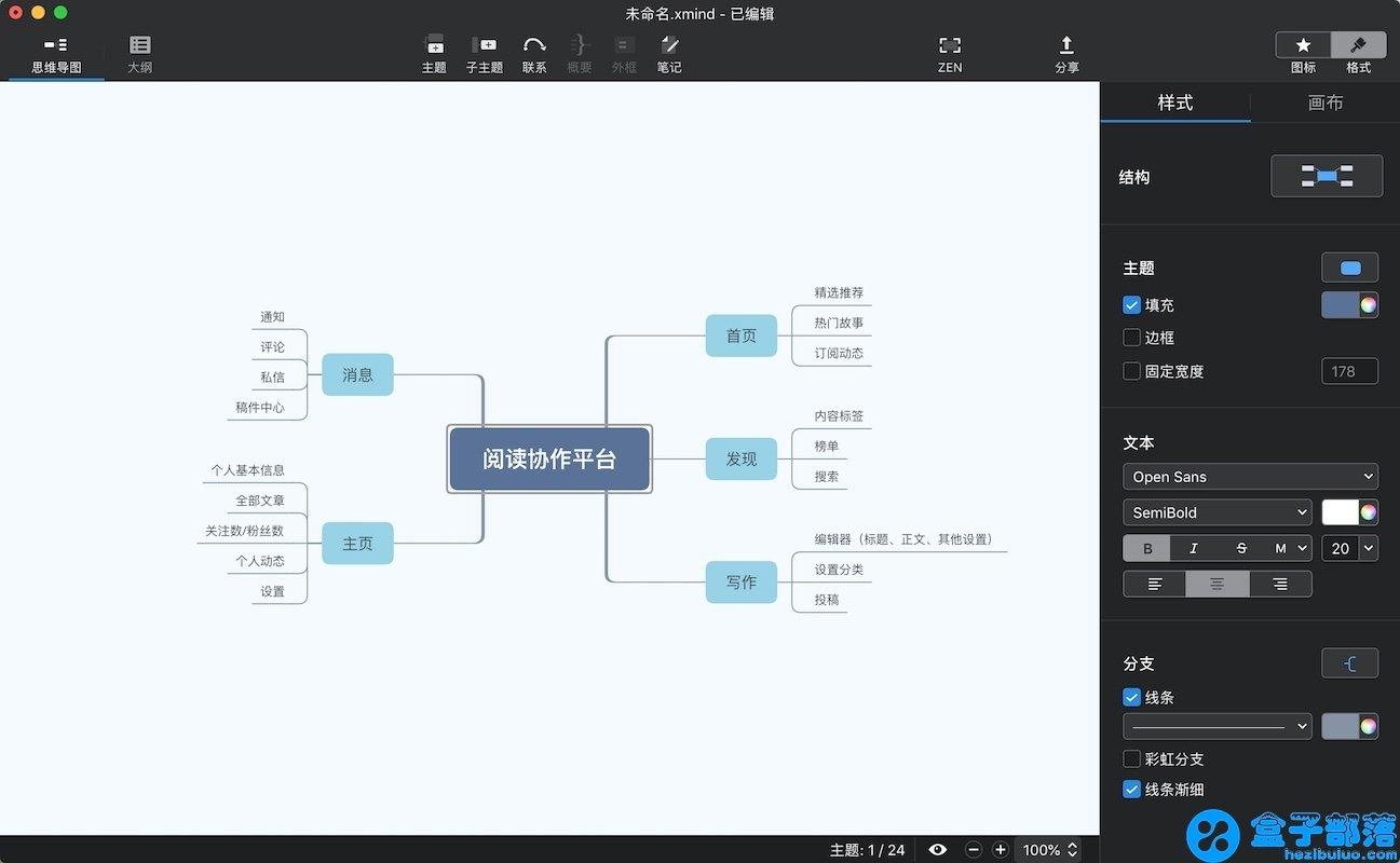 XMind ZEN 9.1.3 for Mac 一款简单易用、功能强大的思维导图软件