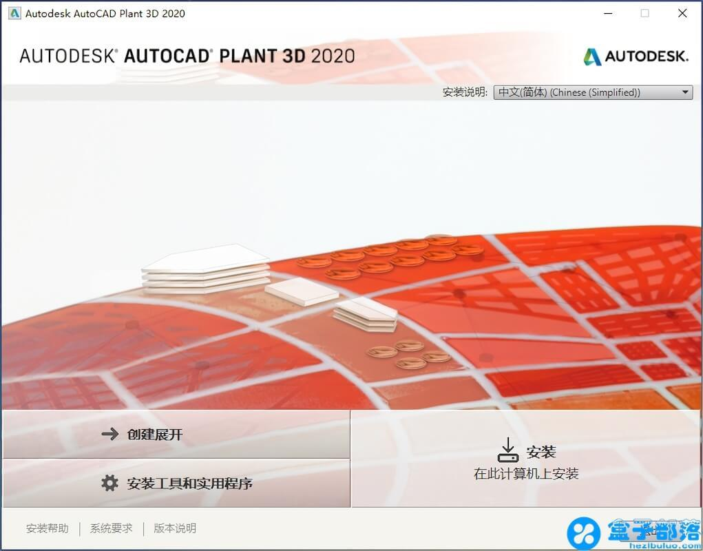AutoCAD Plant 3D 2020 官方简体中文正式版离线包及注册机