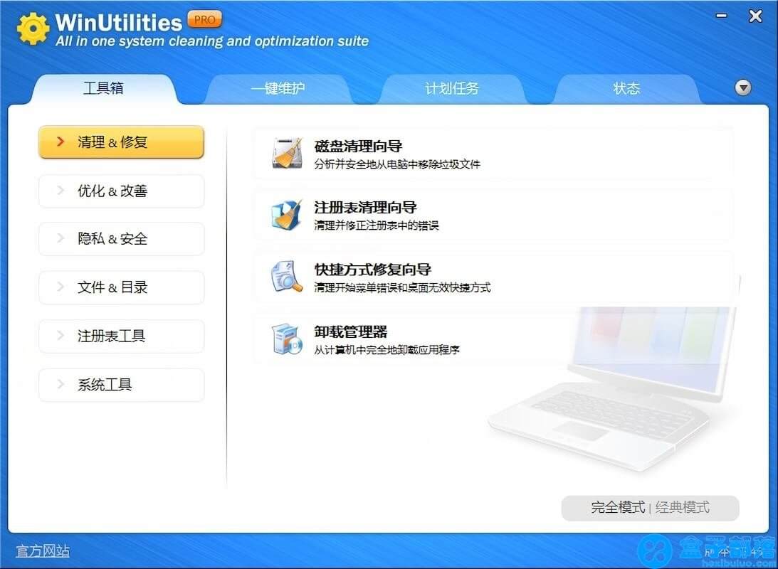 WinUtilities Pro v15.51 强大的系统性能优化清理工具中文特别版
