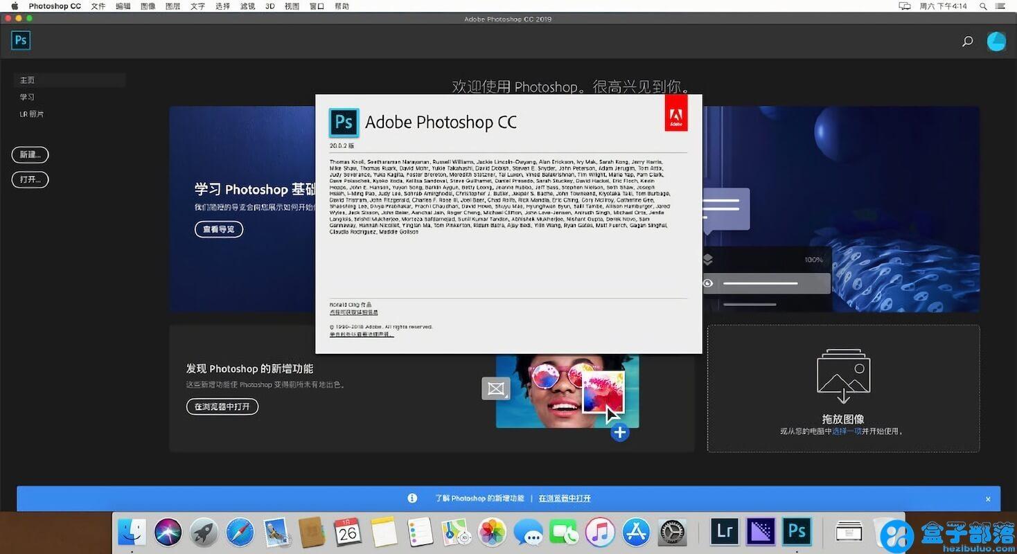 Adobe Photoshop for Mac 2019 v20.0.7 中文完整直装版