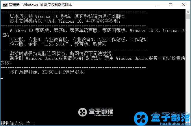 Windows 10 数字权利激活工具自动批处理版 2018.10.27