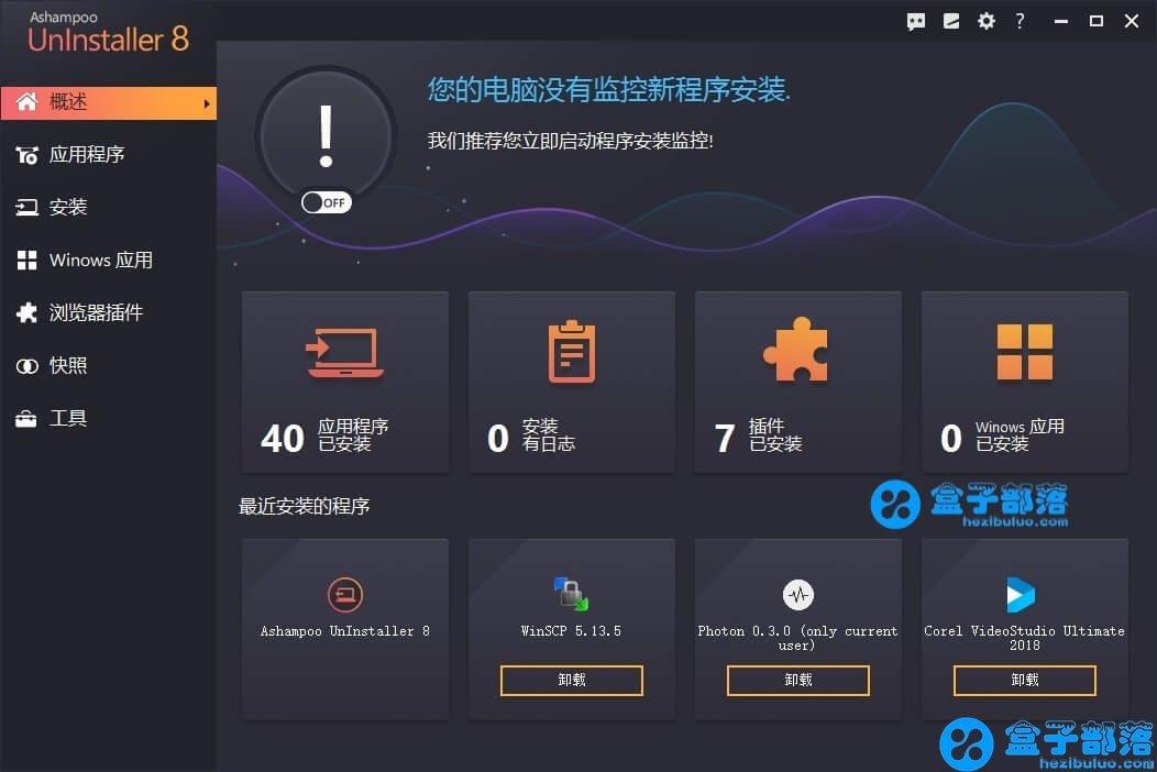 Ashampoo UnInstaller v8.0.1 系统软件卸载工具中文免费版