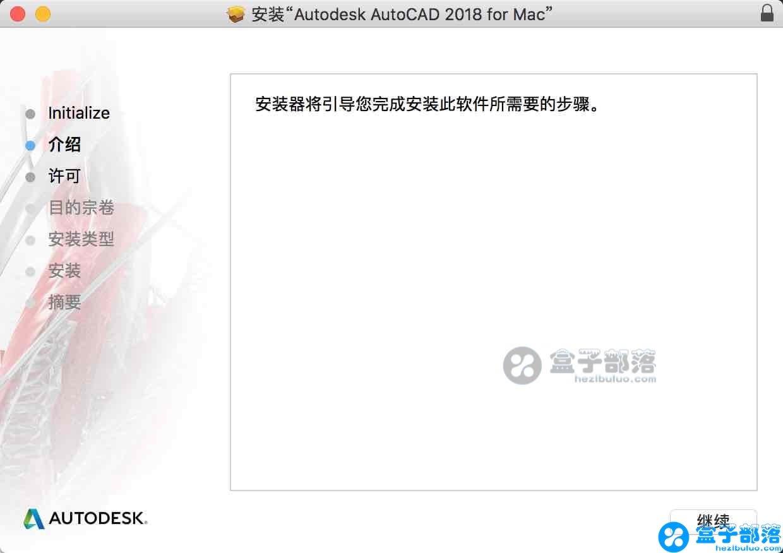 AutoCAD 2018 for Mac 简体中文版,附注册机、汉化包和激活方法