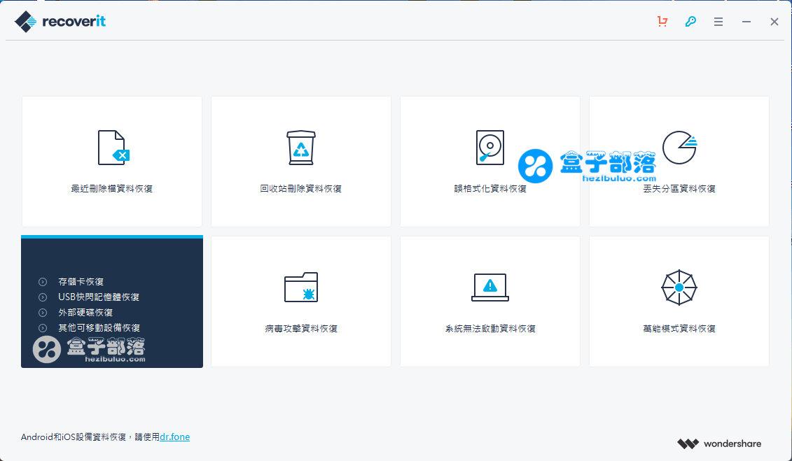 万兴 Recoverit v8.0.4.12 强大的数据恢复软件中文特别版