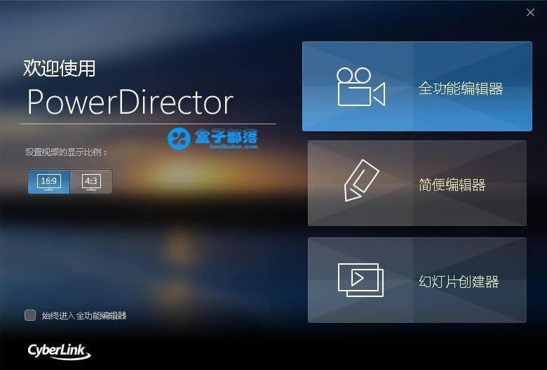 CyberLink PowerDirector v17.0.2314 威力导演中文旗舰版