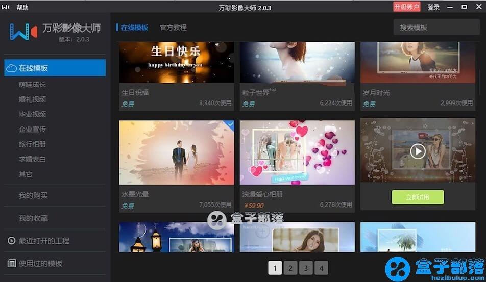 万彩影像大师,免费简单的顶级相册视频制作软件
