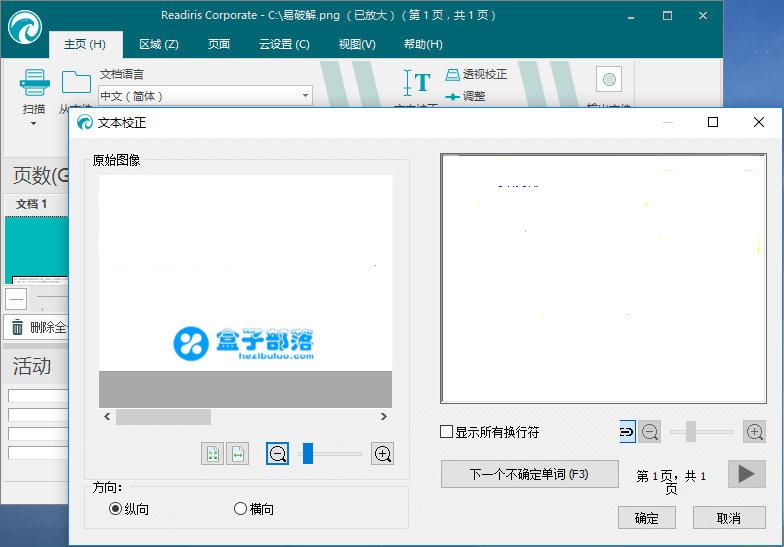 Readiris Corporate 17.1.0 强大的 OCR 图片文字识别工具