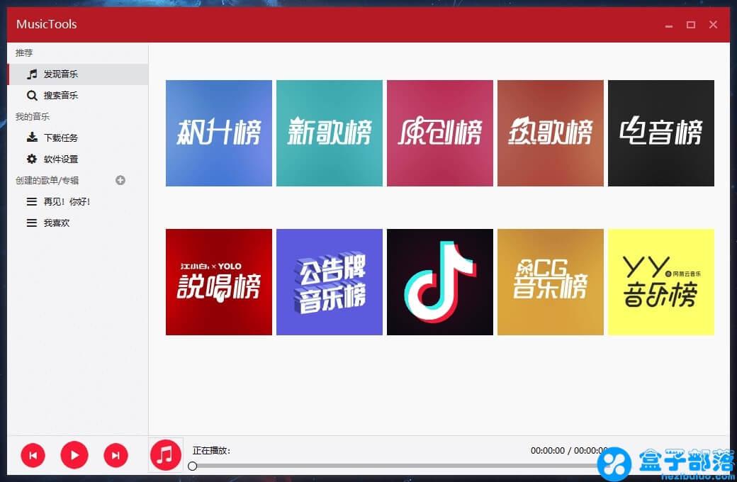 MusicTools v3.5.4 全平台无损音乐免费下载,支持付费音乐下载