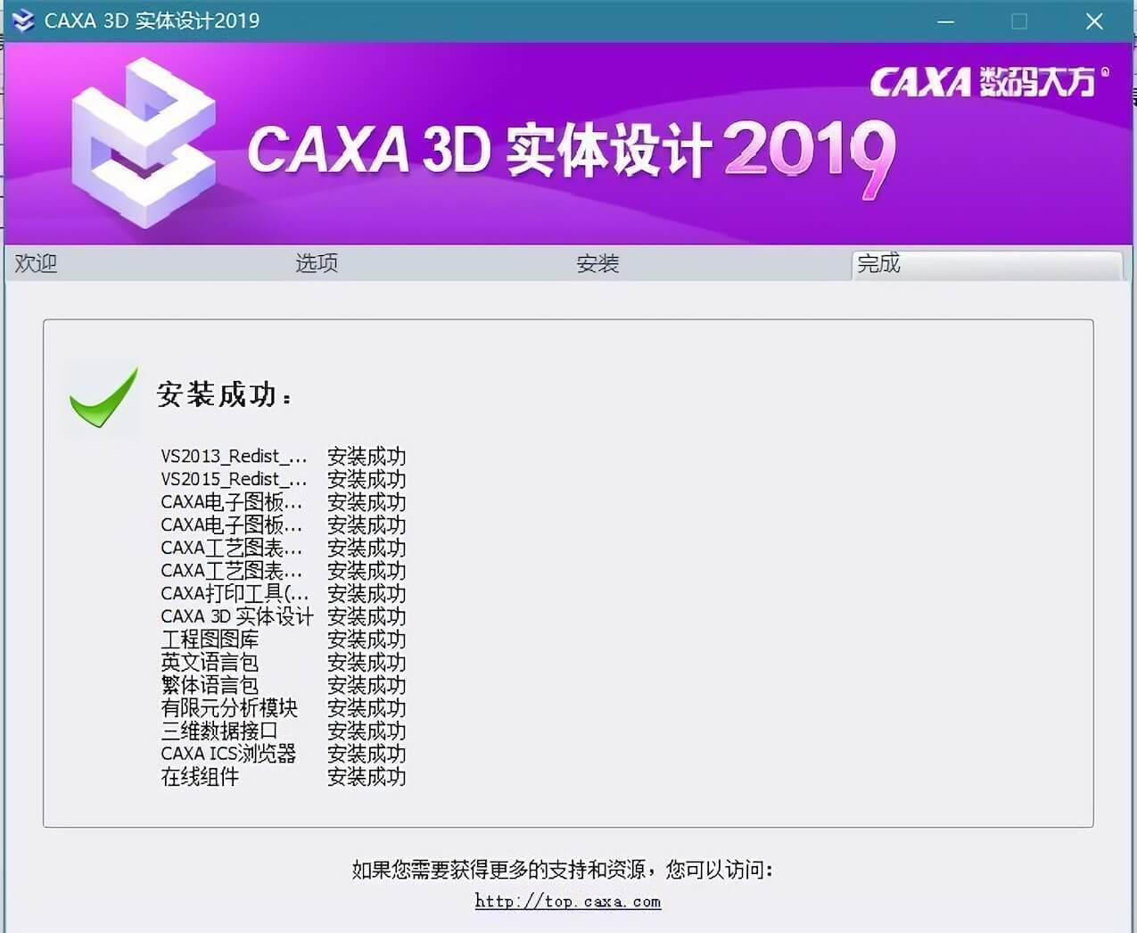 CAXA 2019 非常优秀的CAD电子图版设计软件