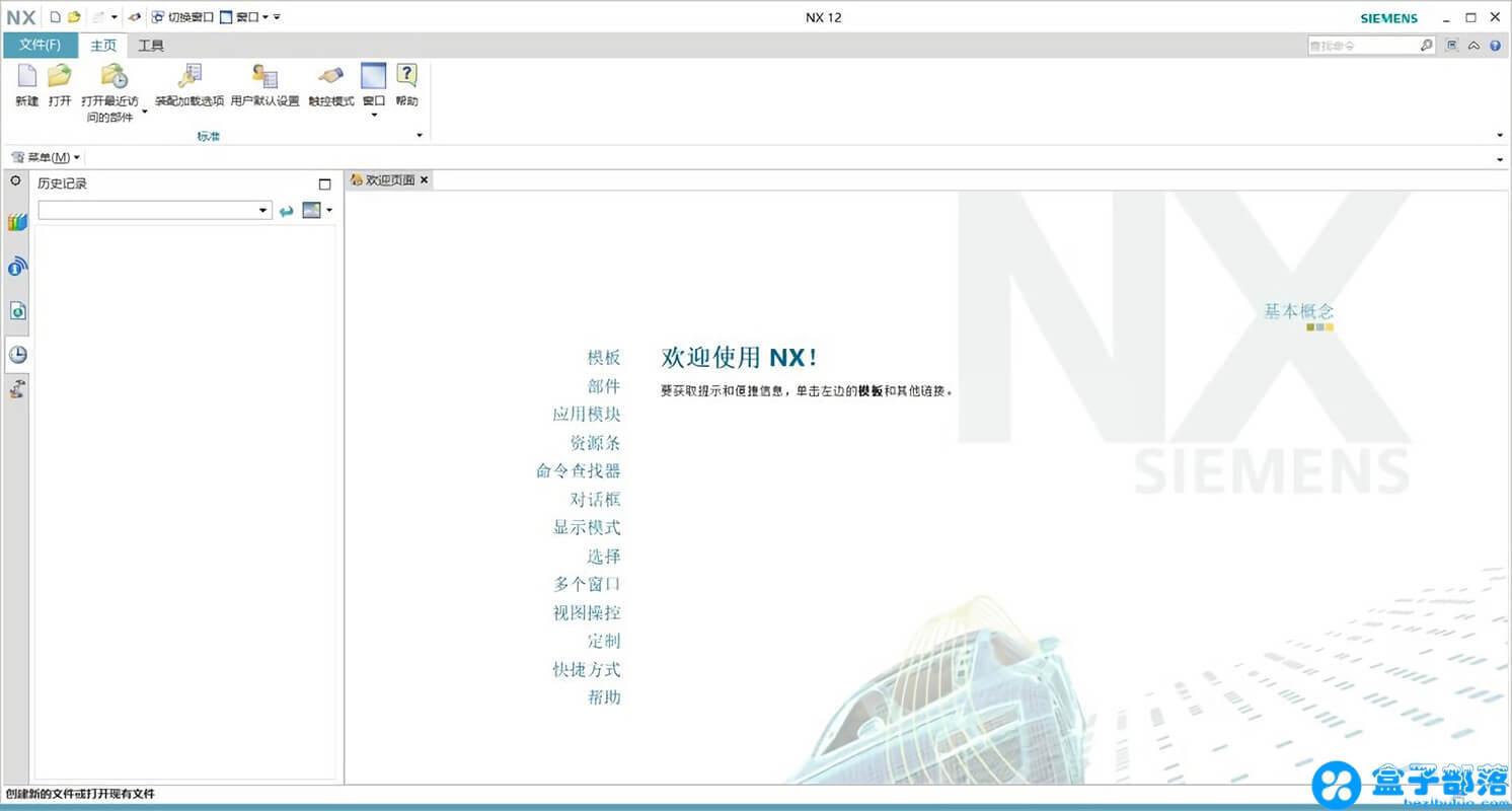 UG NX 9.0 功能强大的3D制作类软件