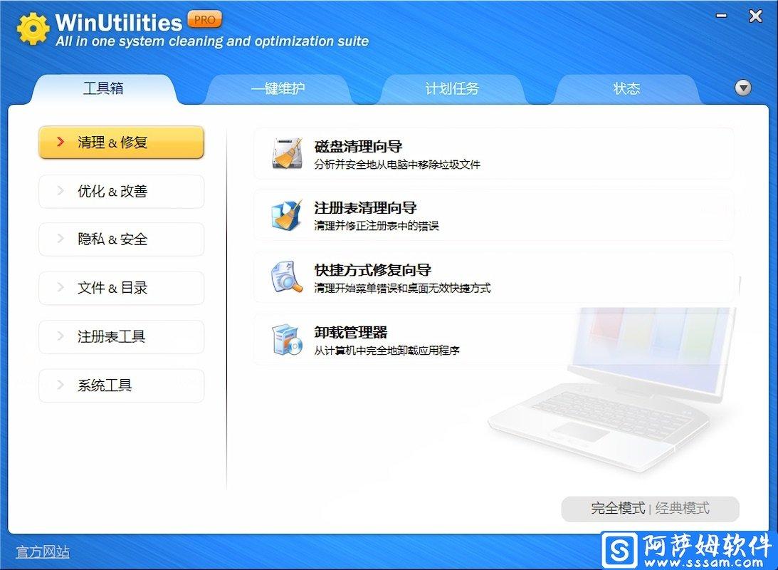 WinUtilities Pro v15.74 一款高效率的系统优化清理工具