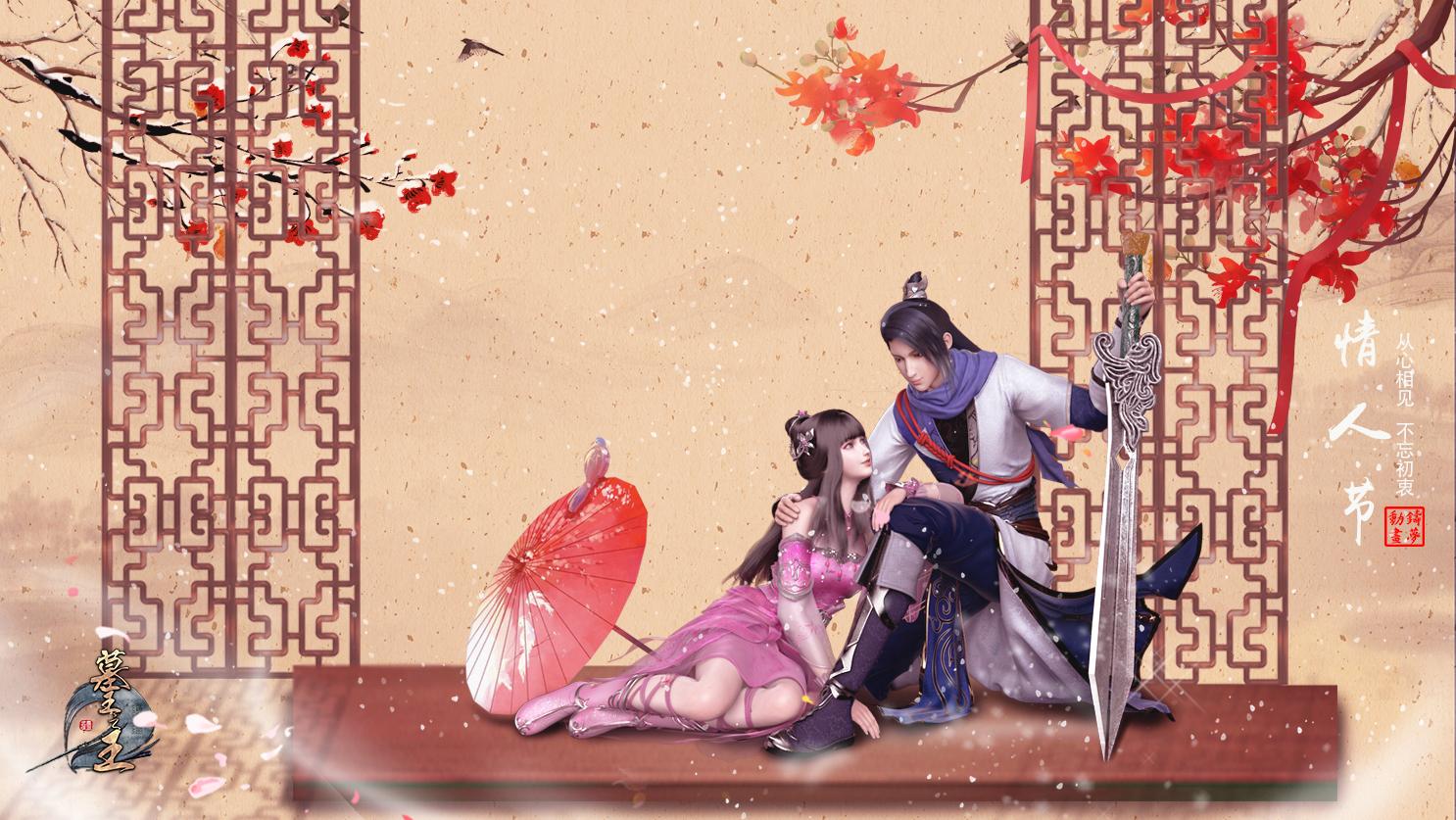 古风动漫墓王之王节日美图