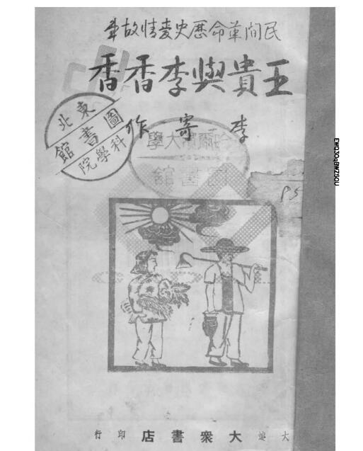 司机随笔王贵与李香香的图片 第1张