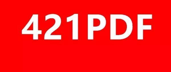 迷惑行为421PDF的图片 第1张