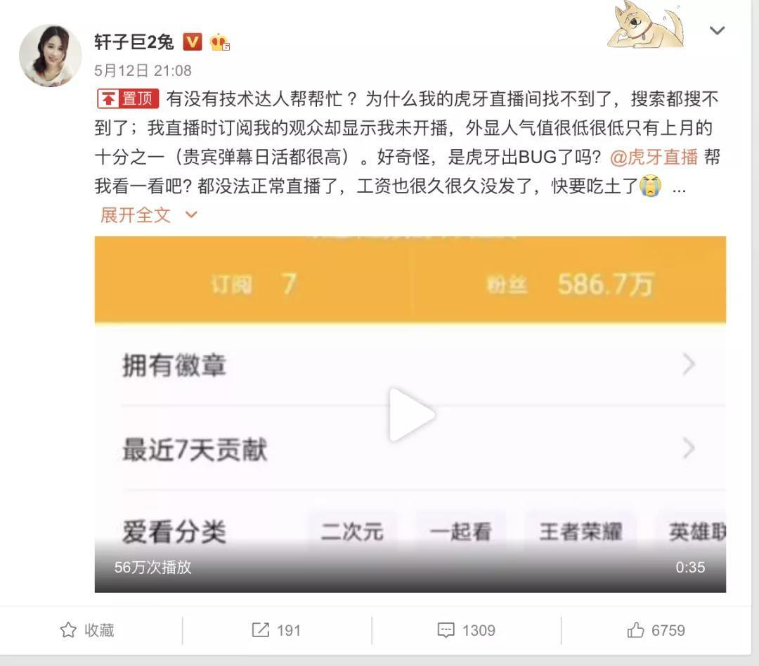 轩子巨2兔被封后1148G视频遭曝光? 吃瓜基地 第2张