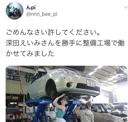 硬盘女神深田咏美的图片 第4张