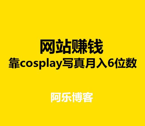 互联网项目cosplay写真的图片