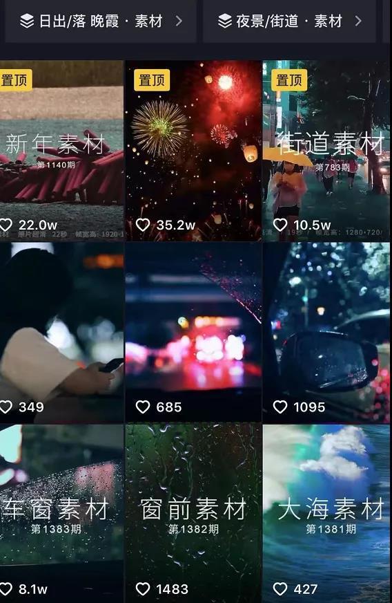 短视频运营公众号截流的图片 第1张