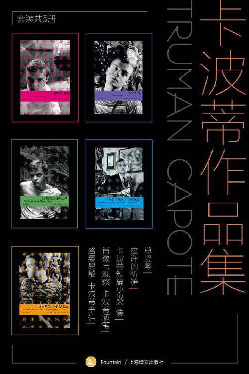 卡波蒂作品集(套装共5册)pdf-epub-mobi-txt-azw3