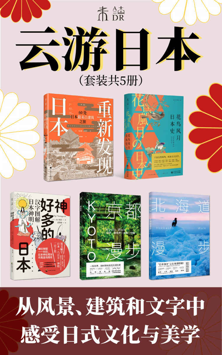 云游日本(套装共5册)pdf-epub-mobi-txt-azw3