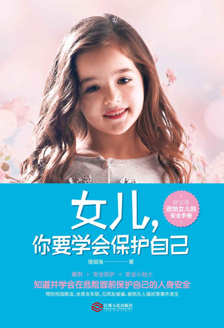女儿,你要学会保护自己 珊瑚海pdf-epub-mobi-txt-azw3